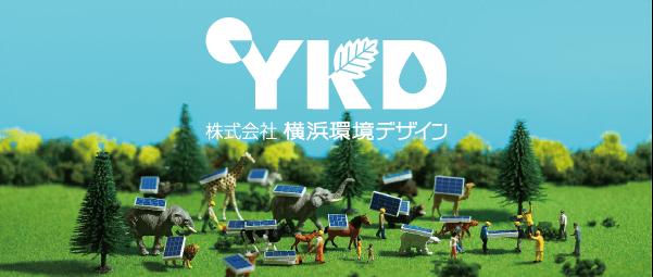 YKD - 株式会社横浜環境デザイン
