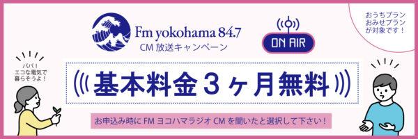 【FMヨコハマ】基本料金3ヶ月無料スライダーPC画像
