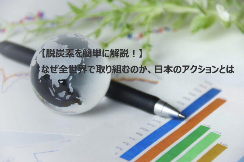 【脱炭素を簡単に解説!】なぜ全世界で取り組むのか、日本のアクションとは