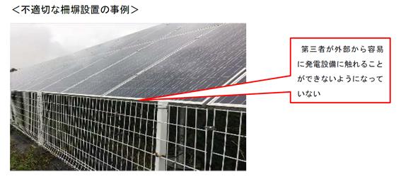 資源エネルギー庁HP「なっとく再生可能エネルギー」に注意喚起文書より抜粋