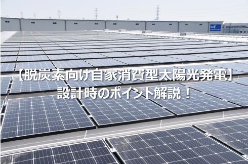【脱炭素向け自家消費型太陽光発電】設計時のポイント解説!