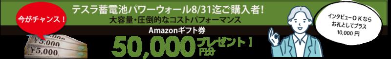 Amazonギフト券5万円分プレゼント