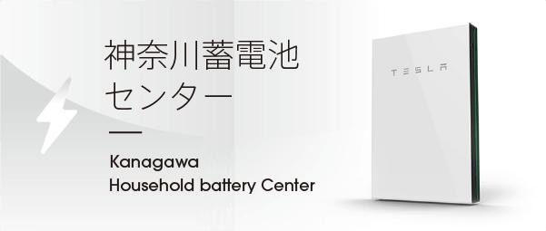 家庭用蓄電池テスラパワーウォ―ル設置事例