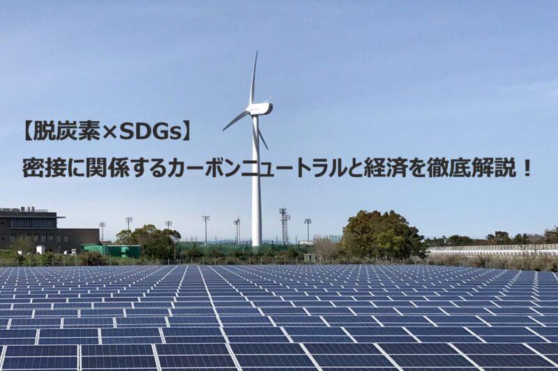 【脱炭素×SDGs】密接に関係するカーボンニュートラルと経済を徹底解説!