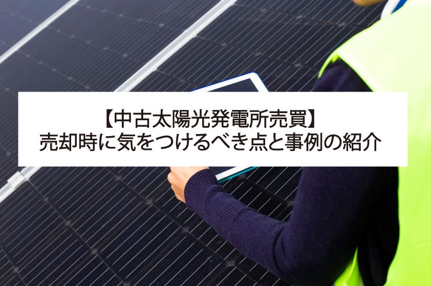 【増える中古太陽光発電所売買】売却時に気をつけるべき点と事例の紹介