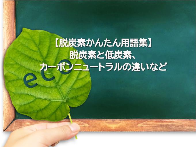 【脱炭素かんたん用語集】要点まとめ!脱炭素と低炭素、カーボンニュートラルの違いなど