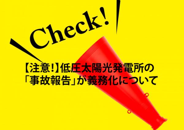 【注意!】低圧太陽光発電所の「事故報告」が義務化について