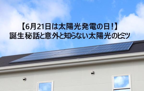 【6月21日は太陽光発電の日!】誕生秘話と意外と知らない太陽光のヒミツ