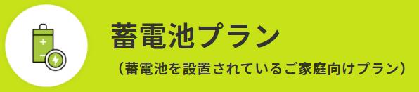 ヨコハマのでんき_蓄電池プラン
