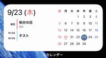 カレンダーアプリ_画面②