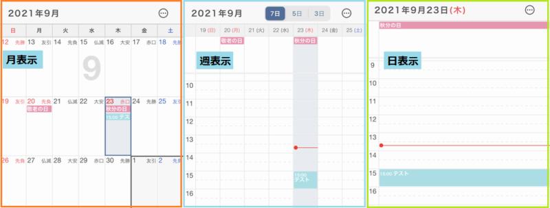 カレンダーアプリ_画面