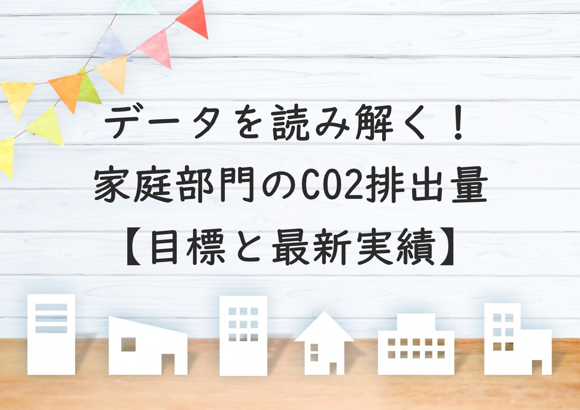 データを読み解く!家庭部門のCO2排出量【目標と最新実績】