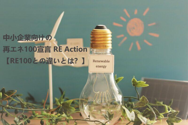 中小企業向けの再エネ100宣言 RE Action【RE100との違いとは?】