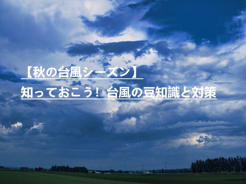 【秋の台風シーズン】台風の予報円ってご存じですか?