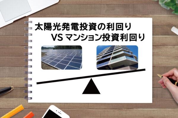 太陽光発電投資の利回りがマンション投資よりも高い理由とは